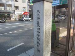 少し離れて「東京府立第四中學校発祥の地」
