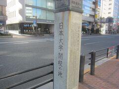 更には「日本大学開校の地」