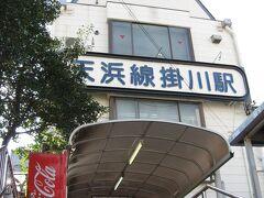 既に10時をかなり過ぎ、あたふたと『天浜線掛川駅』へ向かいます。 こんな歳にもなって早起き出来ないとは…何の因果か…  (早起きの定義:午前9時より前に起きること。神業)
