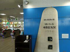 那覇空港からホテルの最寄りの牧志駅まで、ゆいレールで移動します。那覇空港駅は日本最西端の駅。ちなみに、最南端はお隣の赤嶺駅なのです。