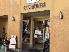 スイーツも欲しいので、本鵠沼駅前の「Swan洋菓子店」でケーキを購入。こちらは1952年創業、鵠沼で永年愛されてきた老舗とのこと。