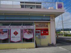 昼食は石垣牛の焼肉が食べたかったので、「美崎牛本店」へ。  お肉屋さんの一角で焼肉屋を営業しています。