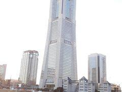 目の前にそびえるは今夜泊まる横浜ロイヤルパークホテルのあるランドマークタワー