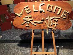 今回宿泊するのは南伊豆 弓ヶ浜温泉にある「季一遊」さんへ 口コミ評価もかなり高かったですが 評価に違わぬ素敵な宿でした
