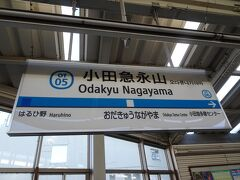 5駅目の小田急永山で小田急の旅を終わりにします。 さあ家に帰ろうか、でもその前に。