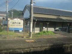長門三隅駅