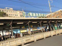 江ノ電鎌倉高校前駅 この隣の踏切はアニメ「スラムダンク」の聖地だそうです