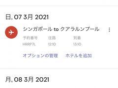 ③ シンガポール to クアラルンプール  ④ クアラルンプール to 東京・羽田