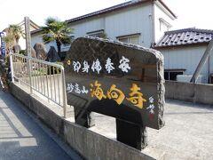 今回の目的はこちらの海向寺。