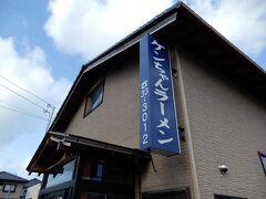 山形で人気が高いケンちゃんラーメンへ。山形県内にいくつか支店があります。