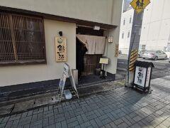 さて時間になりましたので、魚源(ととげん)西舞鶴店にやってきました。