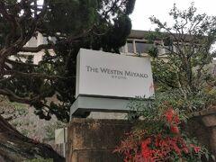 今回のホテルはウェスティン都ホテル京都です。