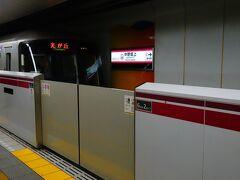 折り返し乗車して中野坂上駅で乗り換え北上します。