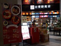 ランドマークプラザから長いエスカレーターでみなとみらい線へ下りていく。 みなとみらい駅に台湾のお店があったけれど、これから中華街へ行くので、ごめんなさい!