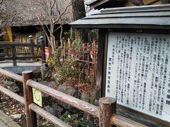 深大寺に行く前に、まずは「深大寺水車館」へ。 と、某感染症の関係で閉館していました。