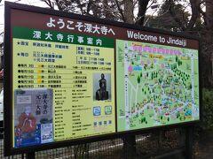 さて、深大寺の参道へ☆ 看板も出ています。
