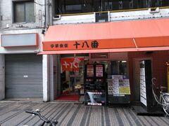 ●十八番@大阪メトロ 天神橋筋六丁目駅界隈  久々に食べたくてやって来ました。 「十八番」です。