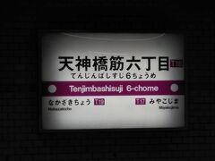 ●大阪メトロ 天神橋筋六丁目駅サイン@大阪メトロ 天神橋筋六丁目駅  久々に天神橋筋六丁目駅にやって来ました。 谷町線になります。