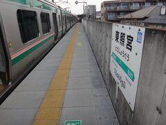 降りたのは仙山線で仙台からひとつめ、東照宮。 なにすんのかというと・・・