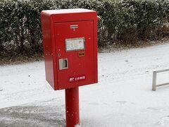 河口郵便局