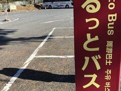 ふふ奈良の隣にある ぐるっとバスのバス停 「高畑駐車場・浮御堂」から ぐるっとバスに乗って  うれしいことに 1-DAY PASSは ぐるっとバスも乗り放題!