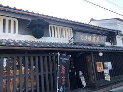 田中町(ならまち南口)へ  まずは「春鹿酒造」できき酒