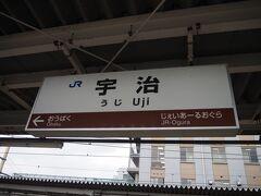 奈良から40分、宇治駅に到着。どうやら雨はそれほど降ってなさそう。こりゃ平等院に行くしかないな。という事で下車します。
