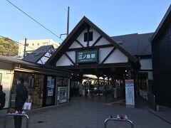 40分ほど走って江ノ電の江ノ島駅に到着