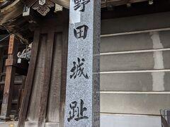 野田城跡 今はお寺や住宅地になっています。
