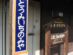クーポンで蕎麦を食べようと『遠江一宮駅』で下車します。  どこで切って発音するのか、しばし悩みます。 とおとうみい ちのみや  だったらちょっと楽しいです。  『遠江一宮』 漢字4文字でひらがな10文字分とは効率がいいですね。