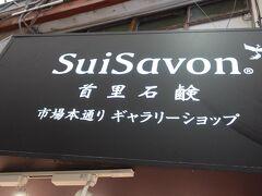 前から少し気になっていた石鹸屋さん SuiSavonで寄り道