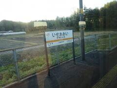 伊勢大井駅。