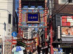 また小籠包が食べたくて横浜中華街にやってきました。
