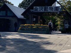 ムスメちゃんをもてなす為に「金沢動物園」にやってきました。こちらで動物をみるはずだったのですが…。