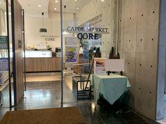 こちらは同じビル一階にある「CORE」カフェとして利用もできますが、地元金沢区の有名ブランドの商品の直売コーナーが併設されています。アウトレット品を安く手に入れることができます。