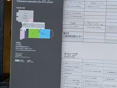 ホテルは「横浜金沢テクノセンター」にあります。