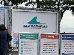 八景島シーパラダイスにやってきました。ホテルの宿泊プランは八景島シーパラダイスの券付きのプランだったので、入場券を買う行列に並ばなくてよかったです。