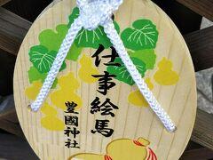 次にもと来た道を戻っていく。豊國神社。仕事絵馬があった。ひょうたんが描かれてる。ひょうたんの形の絵馬もある。
