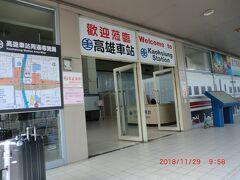 高雄から台東まで特急電車で行きました