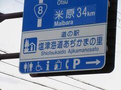 「道の駅 マキノ追坂峠」から「道の駅 塩津海道あぢかまの里」にやって来ました 「道の駅 マキノ追坂峠」から「道の駅 塩津海道あぢかまの里」は国道303号で11km程の道のり