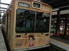 再び「北野白梅町駅」に戻ってきました。