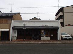 北野天満宮から北野白梅町駅に歩いて戻る途中、豆腐の「藤野」さんのショップを見つけてwifeが写真を撮っていました。  Photo by wife