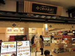 そして新東名経由にした最大の理由が此処「伊藤和四五郎商店」で夕食を食べる事 以前に食べたら絶品で今回も是非夕飯に食べたかったのです♪  あまり(いや全く)グルメで無い我が夫婦は然程拘りがないのですが、此処の親子丼は絶品です