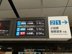 朝早いですが、5:42の列車で小田原へ向かいます。