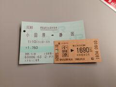 乗車券はオレンジカードを使い1690円、特急券は1760円でした、合わせて3450円です。 金券自販機だと3100円で買えるんだとか。