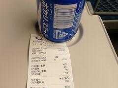 新幹線には自販機がないので、ワゴンでポカリスエットを入手しました。 Welcome suicaで購入。