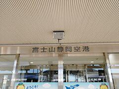 静岡空港にINN!