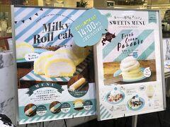都内にある【生クリーム専門店ミルク】は何度かブログにも載せ、 よく訪れています。  横浜限定メニューはあるかな?と、午前中に行ってみたら 何と14:00からの提供でした \(>_<)/  「14時からのカフェタイムまでまだまだ時間がある・・・。」 と思って、帰ろうとしたら店員さんが「こちらのメニューも 大丈夫ですよ!」とやさしいお言葉をかけてくださいました。