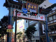 横浜中華街「朝陽門(青龍門)」の写真。