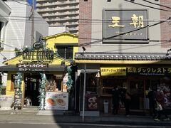 横浜中華街【王朝 北京ダック専門店】の写真。  中華街 皇朝レストランの姉妹店! テイクアウトは世界チャンピオンの 王朝 北京ダック!!  お隣は【ベトナム喫茶 CAFE GIANG (カフェ ジャン) 】  ベトナムコーヒー&バインミーなどがいただけます。